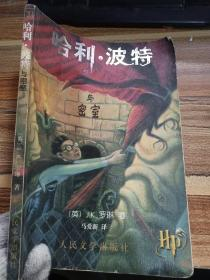 哈利波特与密室人民文学出版社精装版珍藏本