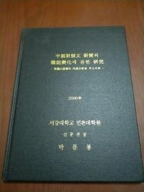 中国朝鲜文新闻의机能变化에(韩文版),