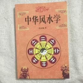中华风水学