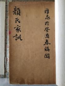 孔网孤本《颜氏家训》大字线装民国木刻本,两册七卷全。品好。