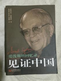 见证中国:爱泼斯坦回忆录【爱泼斯坦、黄浣碧签赠钤印本 小16开 2004年一印】
