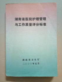 湖南省医院护理管理与工作质量评分标准