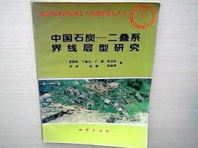 中国石炭—二叠系界线层型研究