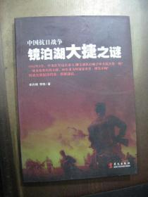中国抗日战争镜泊湖大捷之谜