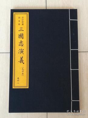 线装书:清抄绘图描金银三国志演义(毛评本)卷卅八,大字大开本