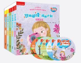 悠游阅读·成长计划(第二级 6-10)(套装共30册)