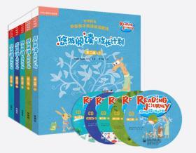 悠游阅读·成长计划(第二级 1-5)(套装共30册)