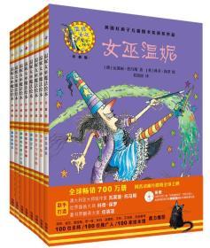 温妮女巫魔法绘本:精装珍藏版(第一辑)(套装共8册)