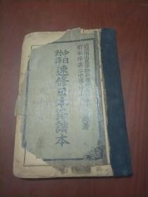 中日对译速修日本语课本