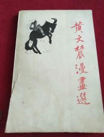 黄文农漫画选,无勾抹,封面稍有小裂口