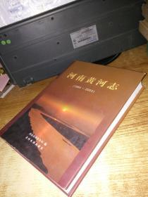 河南黄河志(1984-2003)