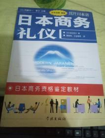 日本商务礼仪