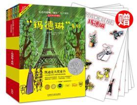 玛德琳系列(出版80周年英汉双语珍藏本)(赠玛德琳贴纸)(套装共6册