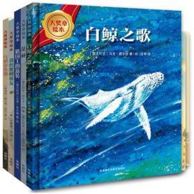 大奖章绘本第7辑(套装共5册)(精装版)