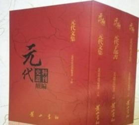 元代史料丛刊续编(全63册):元代文集(25册)