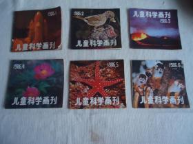 1986年儿童科学画刊1,,2,3,4,5,6,期全