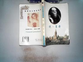 世界名人传记丛书 达芬奇。