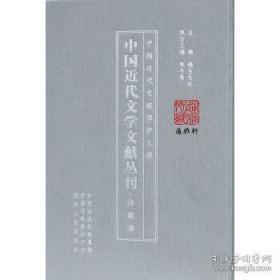 中国近代文学文献丛刊.诗歌卷