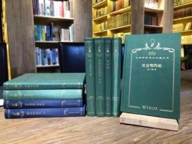 汉译世界学术名著丛书:珍藏本:纪念版:政法(全190册)