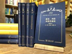 汉译世界学术名著丛书:珍藏本:纪念版:经济(全146册)