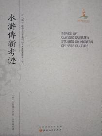 水浒传新考证/近代海外汉学名著丛刊·古典文献与语言文字