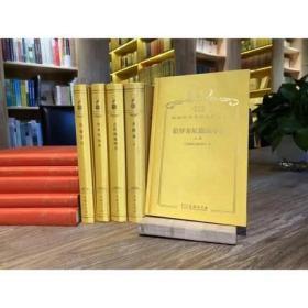 汉译世界学术名著丛书:珍藏本:纪念版:历史(全185册)