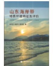 山东海岸带地质环境特征及评价 9787562544272 高茂生 中国地质大学出版社
