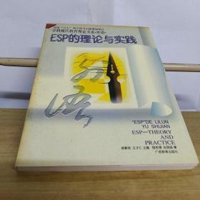 学科现代教育理论书系·外语:ESP的理论与实践