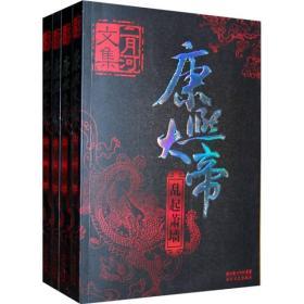康熙大帝(全四册) 9787535440556