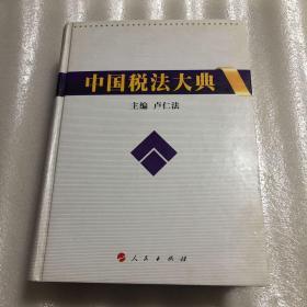 中国税法大典