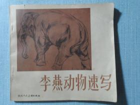 李燕动物速写(签赠本)·