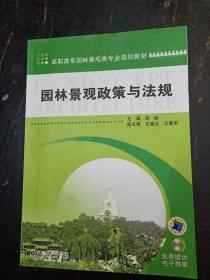 高职高专园林景观类专业规划教材:园林景观政策与法规