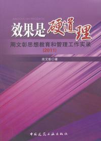 效果是硬道理 周文彰思想教育和管理工作实录(2011) 正版 周文彰  9787112142729