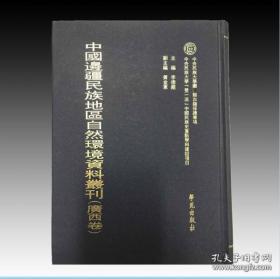 广西卷(中国边疆民族地区自然环境资料丛刊 16开精装 全13册)