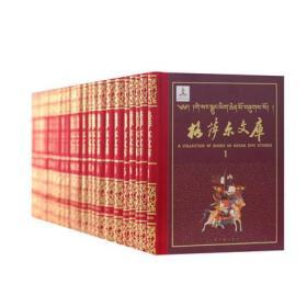 格萨尔文库(全三十册)