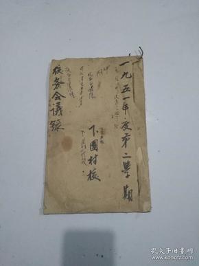 1951年東陽縣下亢村第一次村干及文教小組會議,第二次會議文教小組會共12頁內附8頁空白