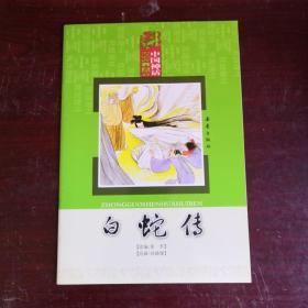 中国神话绘本:白蛇传