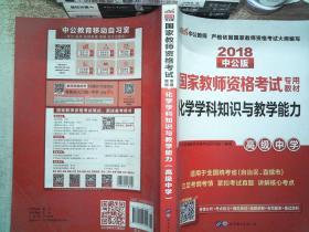 中公版·2017国家教师资格考试专用教材:化学学科知识与教学能力(高级中学)