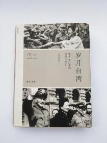 岁月台湾-1900年以来的台湾大事记-第四版 (正版品佳)