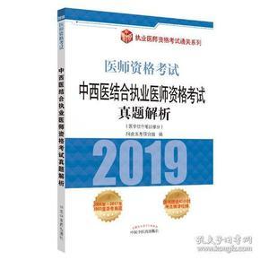 中西医结合执业医师资格考试真题解析