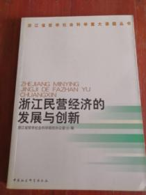 浙江民营经济的发展与创新