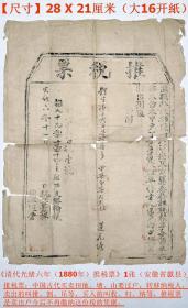 老票证票据:《清代光绪六年(1880年)推税票》1张(安徽省歙县).。【尺寸】28 X 21厘米(大16开纸)。