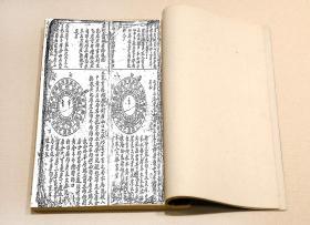 【复印件】杨公进神水法148局详解  古本复印