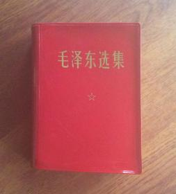 毛泽东选集 (一卷本)带盒套
