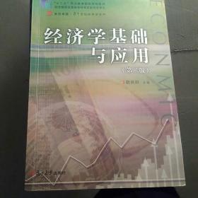 经济学基础与应用