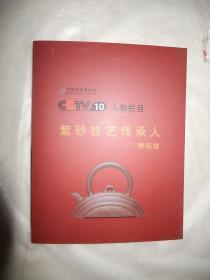 CCTⅤ10人物栏目 紫砂技艺传承人——顾绍培 DⅤD一张