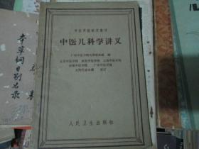 中医学院试用教材:中医儿科学讲义