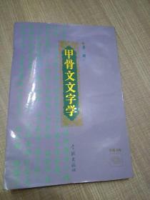 《甲骨文文字学》95年1版1印