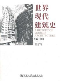 世界现代建筑史(第2版) 正版 王爱之  9787112141418