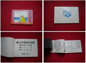 《雇工叶米粮和空鼓》,128开集体绘,新蕾1989.10出版9品,5337号,小小连环画